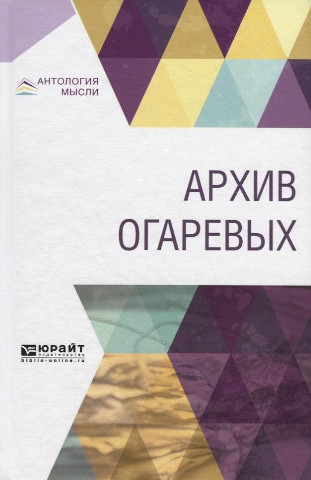 Гершензон М. (сост.) Архив Огаревых антикв гершензон грибоедовская москва