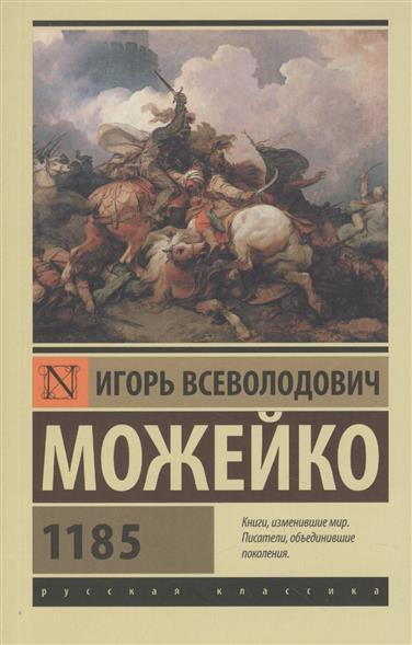 Можейко И. 1185 игорь можейко 1185 год