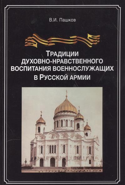 Пашков В. Традиции духовно-нравственного воспитания военнослужащих в русской армии.