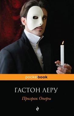 Леру Г. Призрак Оперы ISBN: 9785699756728