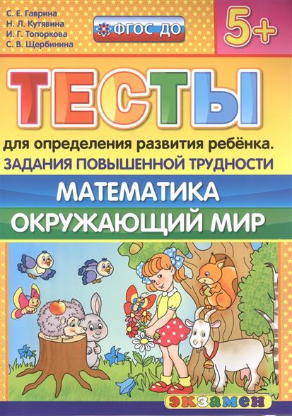 Гаврина С., Кутявина Н., Топоркова И., Щербинина С. Тесты для определения развития ребенка. Математика. Окружающий мир (5+) Задания повышенной трудности
