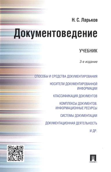 Документоведение.Учебник