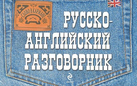 Карпенко Е. Русско-английский разговорник ISBN: 9785699511433 лазарева е сост русско немец разговорник