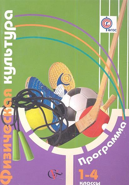 Физическая культура. Программа. 1-4 классы (+CD)