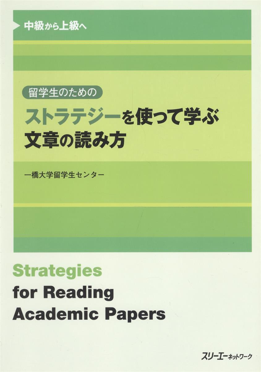 Strategies for Reading Academic Papers / Техники Чтения и Понимания Академических Текстов (на японском языке)