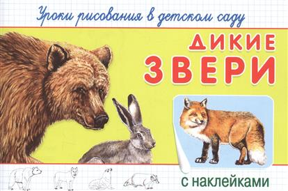 Дикие звери. Уроки рисования в детском саду с наклейками