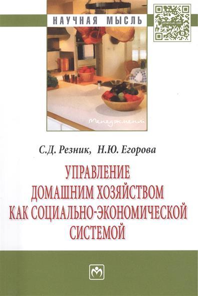 Резник С., Егорова Н. Управление домашним хозяйством как социально-экономической системой. Монография