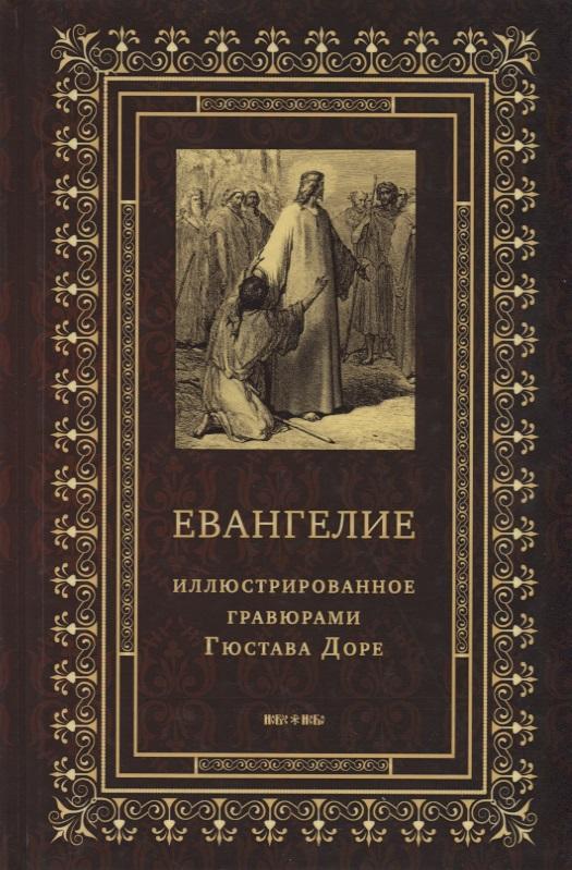 Евангелие, иллюстрированное гравюрами Гюстава Доре
