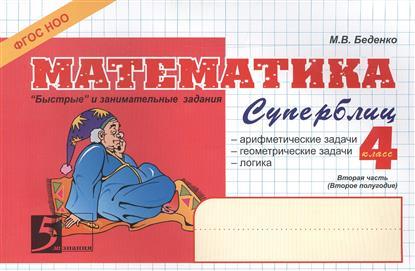 Математика. Быстрые и занимательные задания. Суперблиц. 4 кл. 2 ч. (ФГОС)