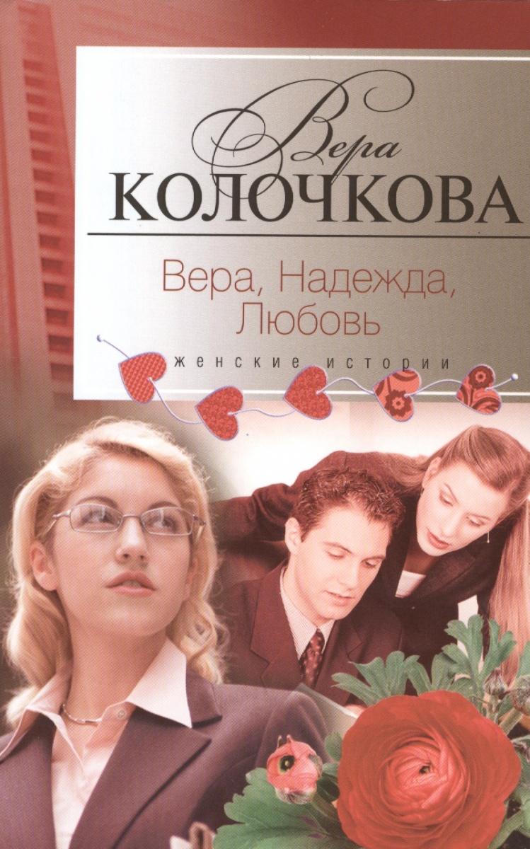 Колочкова В. Вера, Надежда, Любовь. Повести надежда волконская вера надежда любовь isbn 978 5 98904 081 0