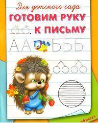 Для детского сада Готовим руку к письму