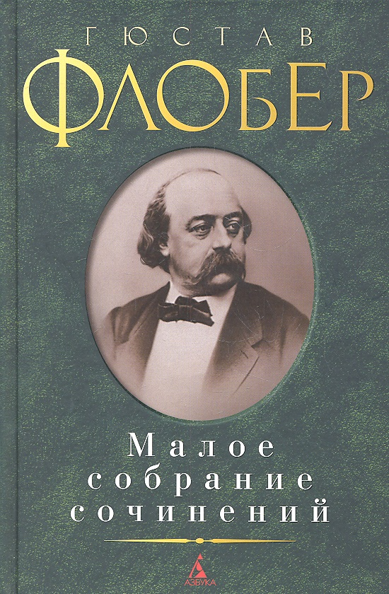 Флобер Г. Малое собрание сочинений