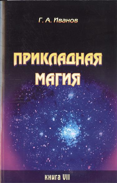 Прикладная магия. Книга 7