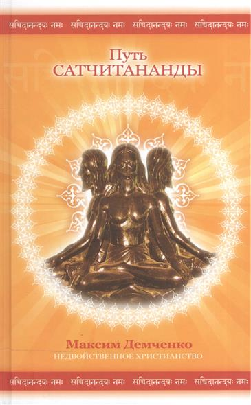 Путь Сатчитананды