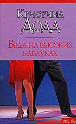 Додд К. Беда на высоких каблуках le royal кружева моды на высоких каблуках непромокаемые сапоги воды обувь g003 белый 39 ярдов