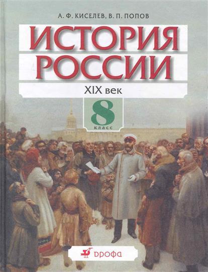 История России 19 в. 8 кл Учеб.