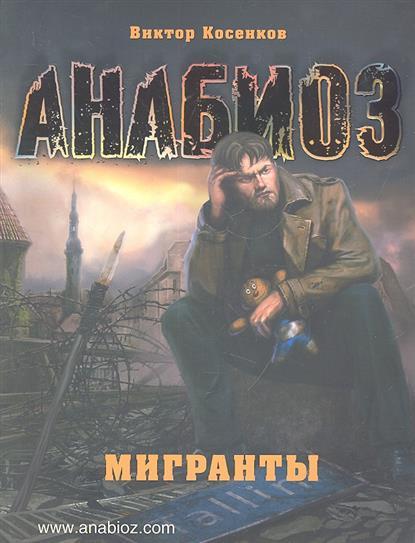 Косенков В. Анабиоз Мигранты