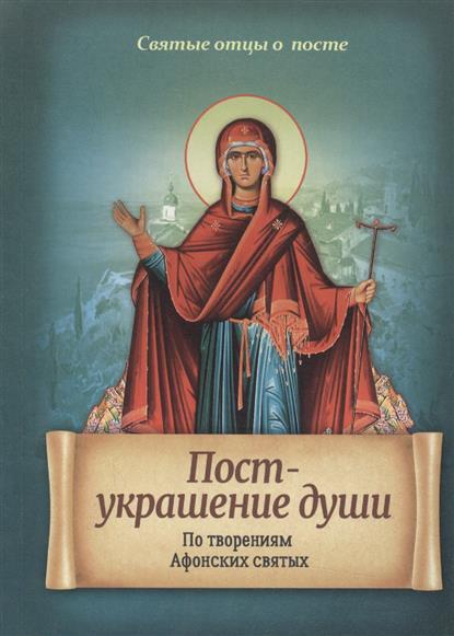 Санчес И. (сост.) Пост - украшение души. По творениям Афонских святых
