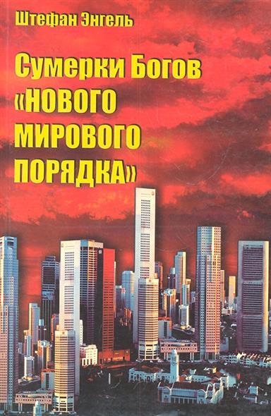 """Сумерки Богов """"Нового мирового порядка"""". Реорганизация международного производства"""