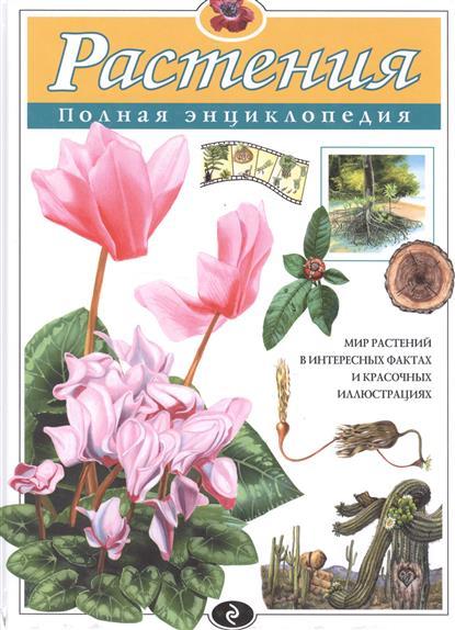 Школьник Ю. Растения Полная энциклопедия ю к школьник животные полная энциклопедия