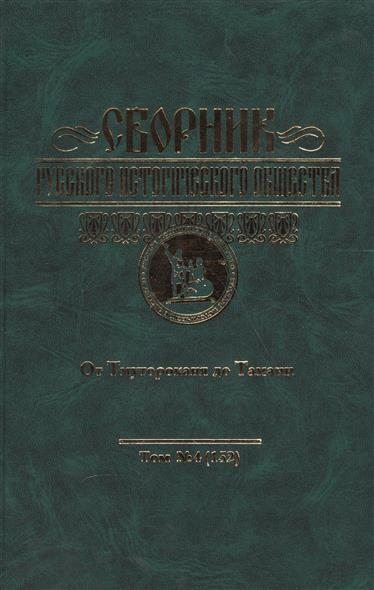 Сборник русского исторического общества № 4 (152). От Тмутороканя до Тамани