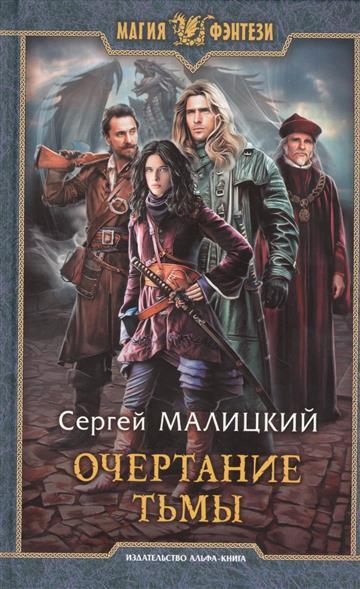 Малицкий С. Очертание тьмы. Роман