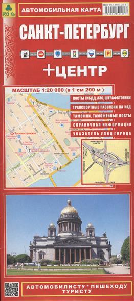 Автомобильная карта Санкт-Петербург + Центр (1: 20 000) (в 1 см 200 м)