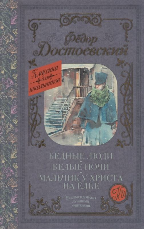 Достоевский Ф.: Бедные люди. Белые ночи. Мальчик у Христа на елке