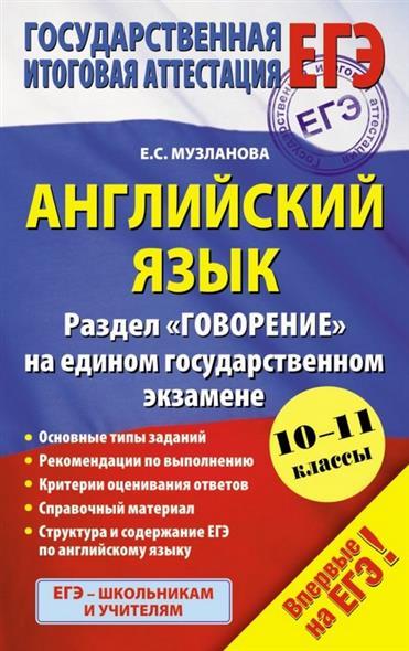 Английский язык. 10-11 классы. Раздел