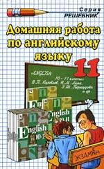 ДР по англ. языку 11 кл