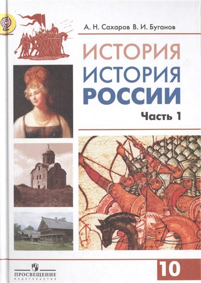 История России. 10 класс. Учебник (комплект из 2 книг)