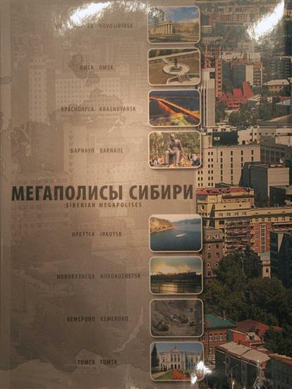 Фотоальбом Мегаполисы Сибири