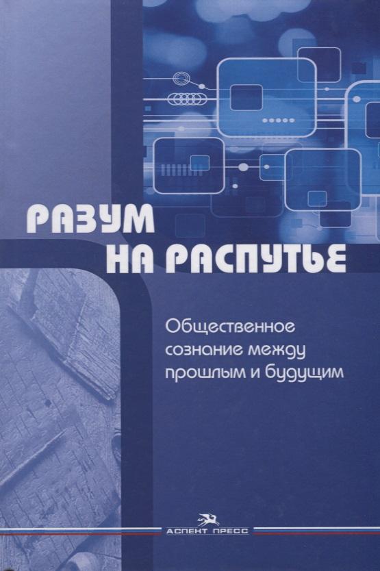 Красин Ю., Вебер А., Галкин А. (ред.) Разум на распутье. Общественное сознание между прошлым и будущим