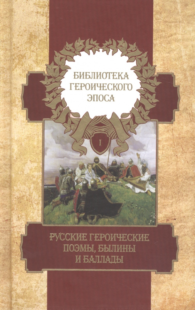 Библиотека героического эпоса. Том 1. Русские героические поэмы, былины и баллады