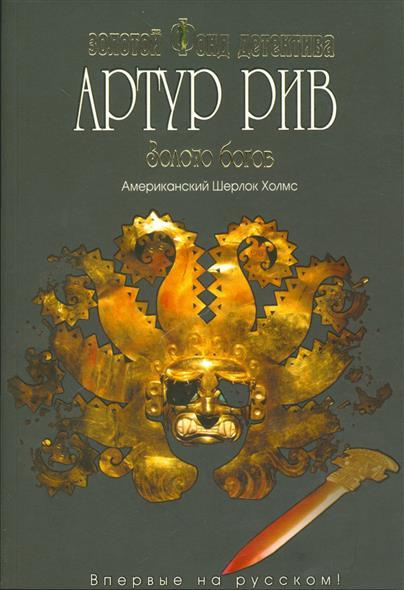 Рив А. Золото богов александр мазин золото старых богов