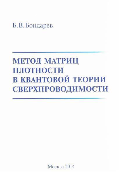 Бондарев Б. Метод матриц плотности в квантовой теории сверхпроводимости