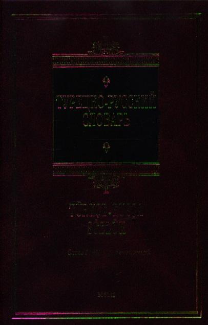 Щека Ю. Турецко-русский словарь