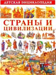 Адамчик М. Страны и цивилизации адамчик м в архитектура