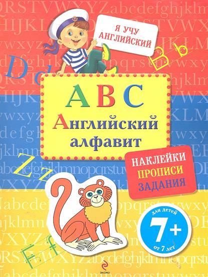 АВС Английский алфавит