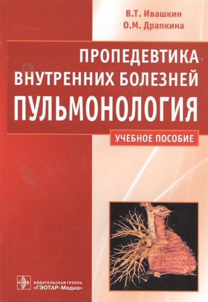 Ивашкин В., Драпкина О. Пропедевтика внутренних болезней. Пульмонология. Учебное пособие цена