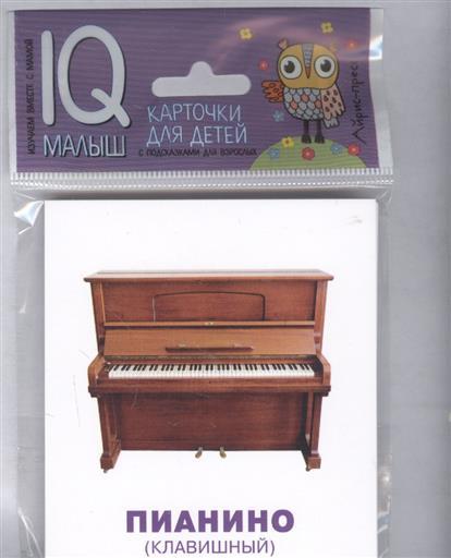 Музыкальные инструменты. Карточки для детей