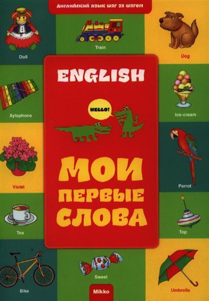 Мои первые слова. ENGLISH. Английский язык шаг за шагом