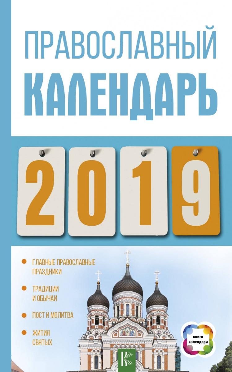 Хорсанд Д. Православный календарь на 2019 год цена