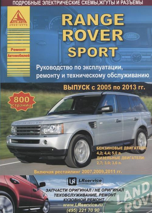 Range Rover Sport Выпуск 2005-2013 рестайлинг 2007-2009-2011 с бензиновыми и дизельными двигателями. Эксплуатация. Ремонт. ТО