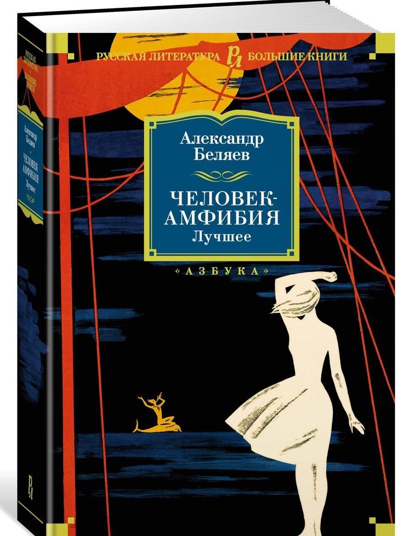 Беляев А. Человек-амфибия. Лучшее беляев а р человек амфибия романы