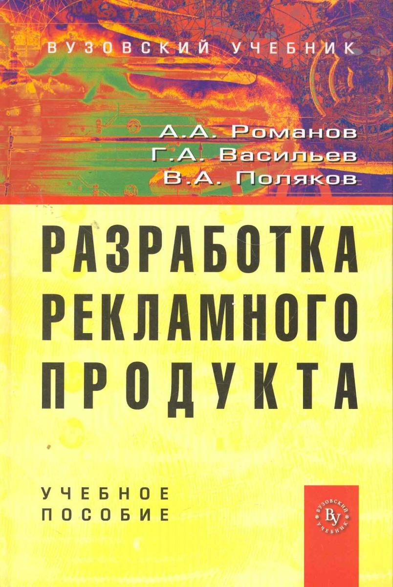все цены на Романов А,. Васильев Г., Поляков В. Разработка рекламного продукта онлайн