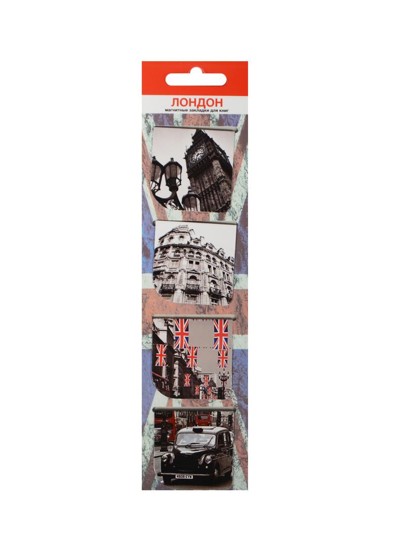 Магнитные закладки Лондон (МЗ2014-023)