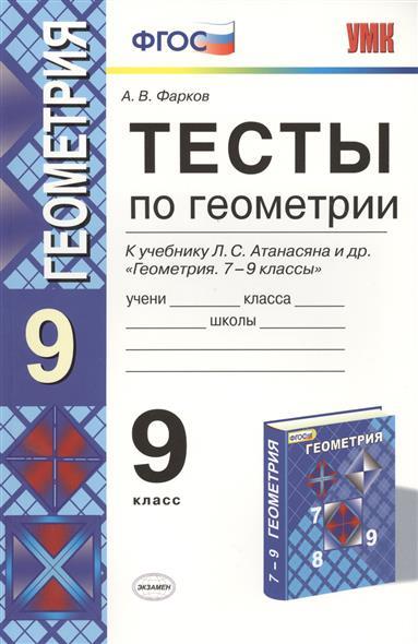 """Тесты по геометрии. 9 класс. К учебнику Л.С. Атанасяна и др. """"Геометрия. 7-9 классы"""" (М.: Просвещение)"""