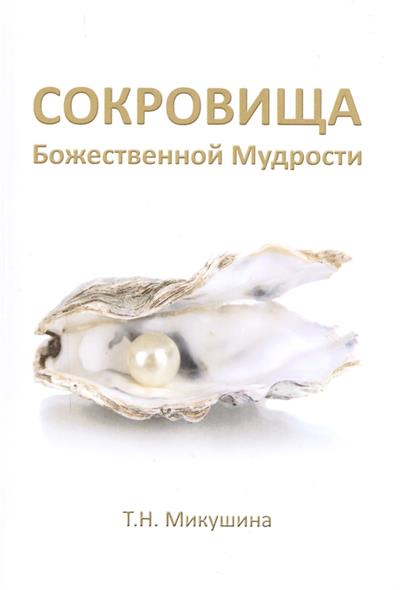Микушина Т. Сокровища Божественной Мудрости микушина т н покаяние спасет россию о царской семье