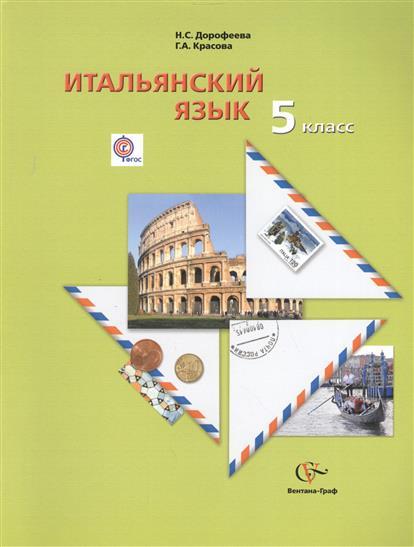 Итальянский язык: Второй иностранный язык. 5 класс. Учебник для учащихся общеобразовательных организаций (с аудиоприложением на CD)